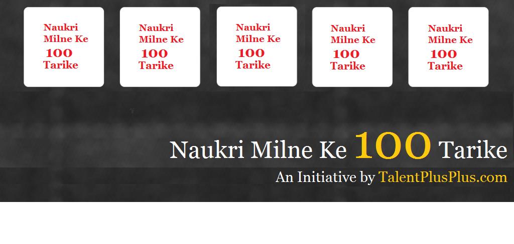 Naukri Milne Ke 100 Tarike
